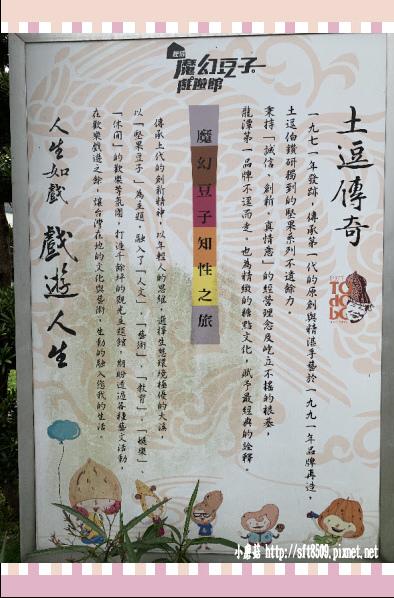 108.2.10.(38)大溪-魔幻豆子DIY觀光主題館.JPG