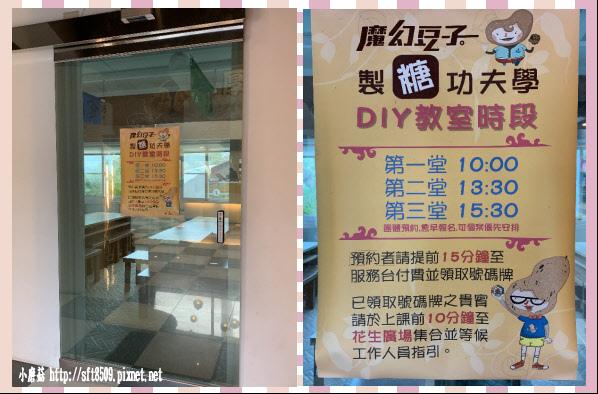 108.2.10.(49)大溪-魔幻豆子DIY觀光主題館.JPG