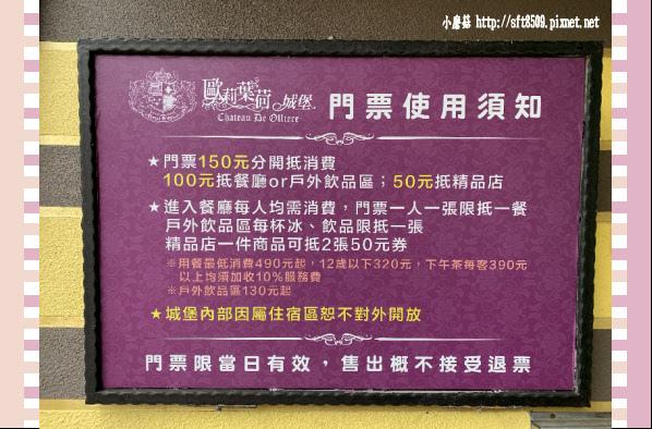 108.1.19.(5)南投埔里-歐莉葉荷城堡.JPG