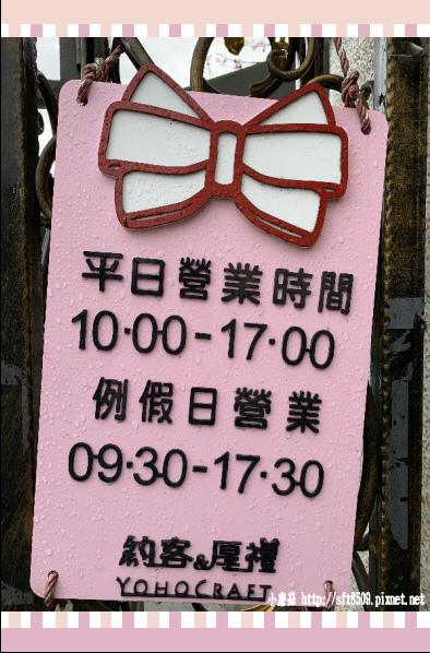 108.3.3.(2)台中后里-約客厚禮手創館.JPG