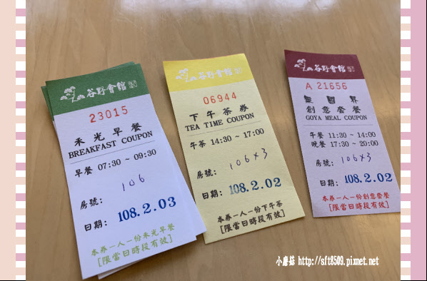 108.2.2.(14)台中-谷野會館.JPG