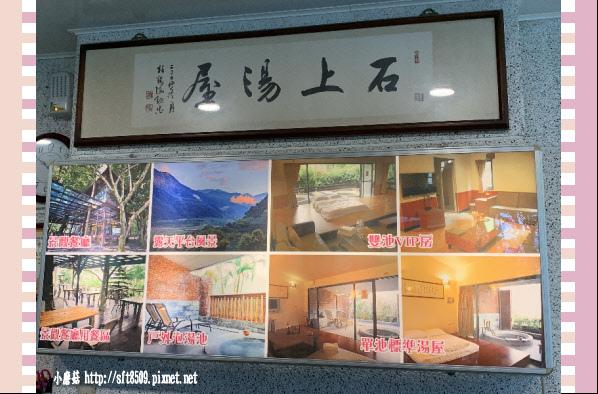 108.3.16.(5)尖石-石上湯屋.JPG