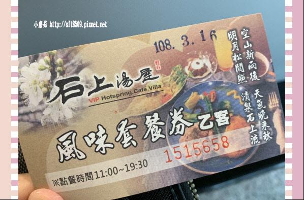 108.3.16.(49)尖石-石上湯屋.JPG
