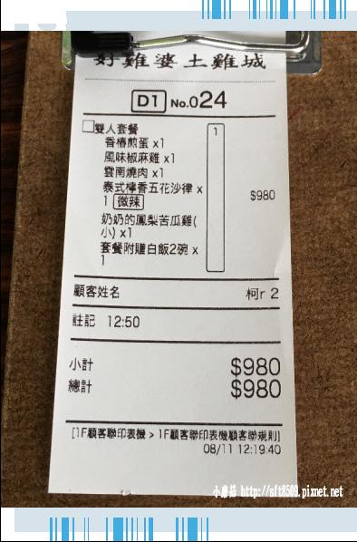 107.8.11.(31)南投清境-好雞婆土雞城.JPG