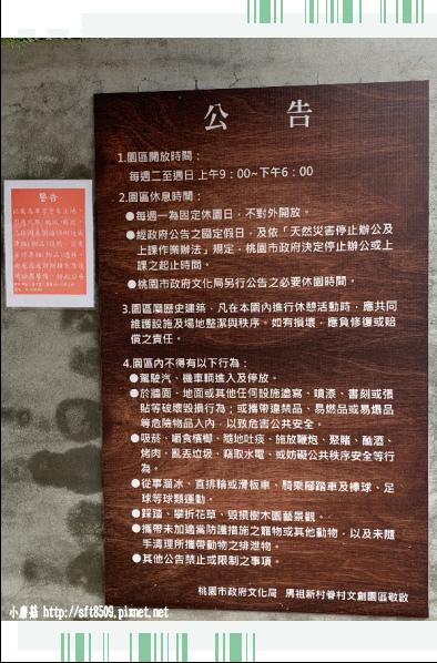 108.9.22.(5)中壢-馬祖新村眷村文創園區.JPG