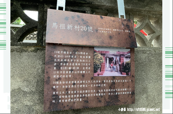 108.9.22.(12)中壢-馬祖新村眷村文創園區.JPG