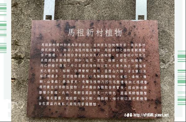 108.9.22.(33)中壢-馬祖新村眷村文創園區.JPG