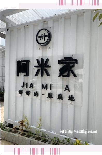 108.10.4.(4)阿米家JIA MIA.JPG