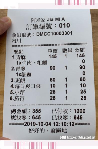 108.10.4.(31)阿米家JIA MIA.JPG