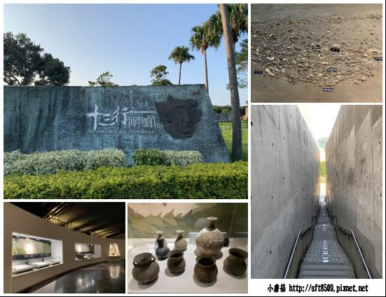 108.10.10.(103)八里-十三行博物館.JPG