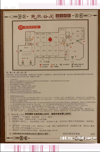 108.10.17.(21)惠來谷關泡湯.JPG