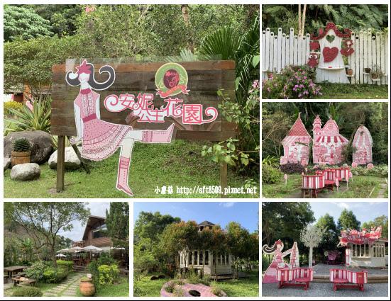 108.10.17.(141)新社-安妮公主花園.JPG