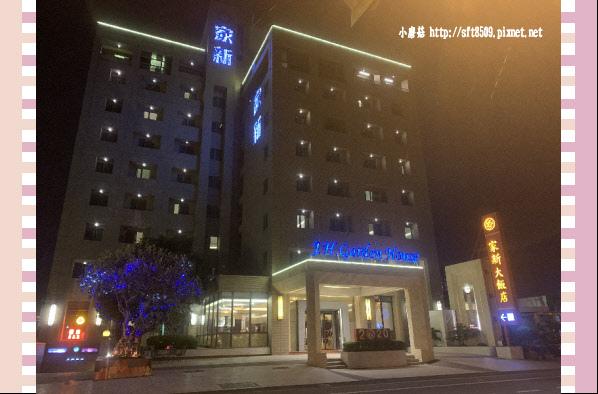 109.1.25.(2)台南-嘉新大飯店.JPG
