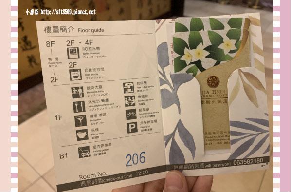 109.1.25.(11)台南-嘉新大飯店.JPG