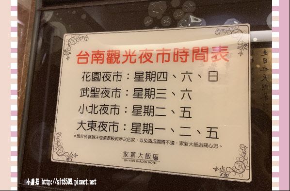 109.1.25.(20)台南-嘉新大飯店.JPG