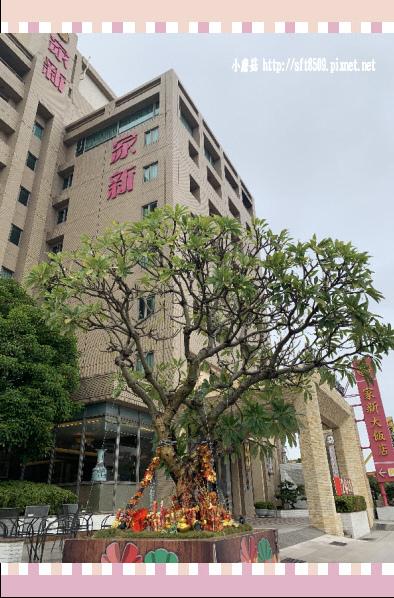 109.1.25.(61)台南-嘉新大飯店.JPG