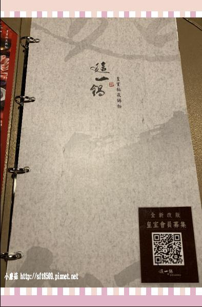 109.1.21.(17)這一鍋 皇室秘藏鍋物.JPG