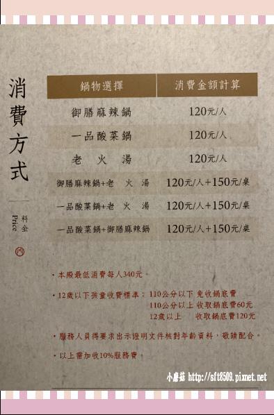 109.1.21.(18)這一鍋 皇室秘藏鍋物.JPG
