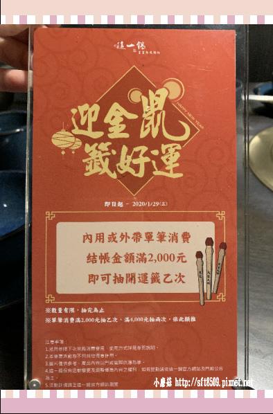 109.1.21.(39)這一鍋 皇室秘藏鍋物.JPG