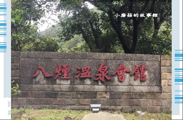 109.4.22.(1)八煙溫泉會館.JPG