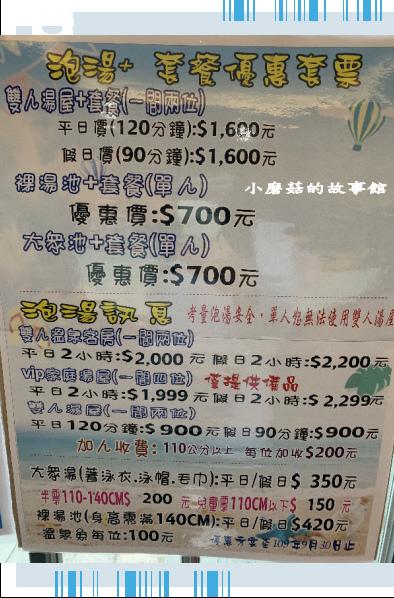 109.4.22.(6)八煙溫泉會館.JPG