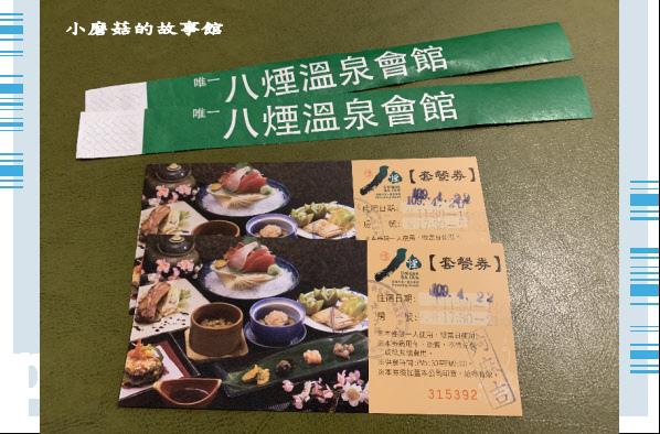 109.4.22.(11)八煙溫泉會館.JPG