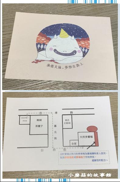109.5.9.(15)嘉義-承億文旅‧桃城茶樣子.JPG