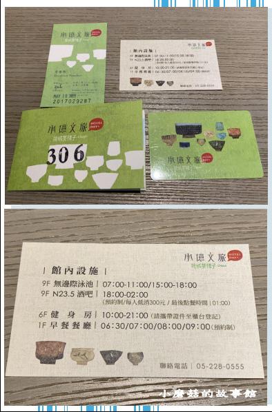 109.5.9.(13)嘉義-承億文旅‧桃城茶樣子.JPG