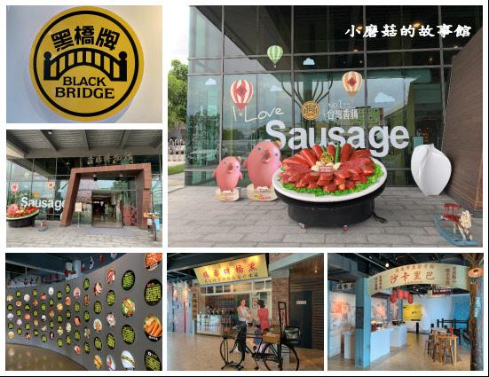 109.6.7.(91)台南-黑橋牌香腸博物館.JPG