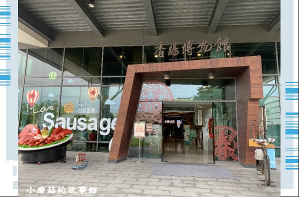 109.6.7.(4)台南-黑橋牌香腸博物館.JPG