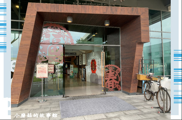 109.6.7.(10)台南-黑橋牌香腸博物館.JPG