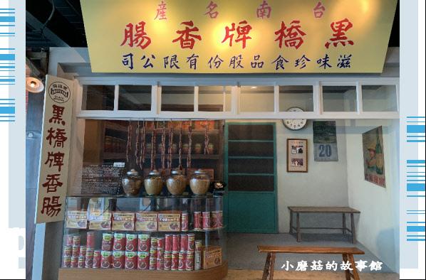 109.6.7.(59)台南-黑橋牌香腸博物館.JPG