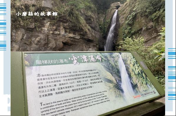 109.4.4.(34)嘉義-雲潭瀑布.JPG