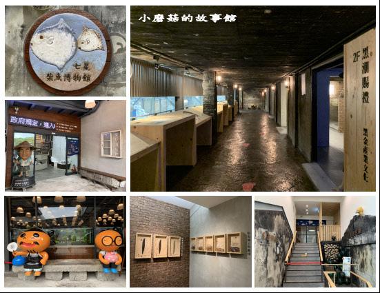 109.9.6.(78)花蓮-七星柴魚博物館.JPG