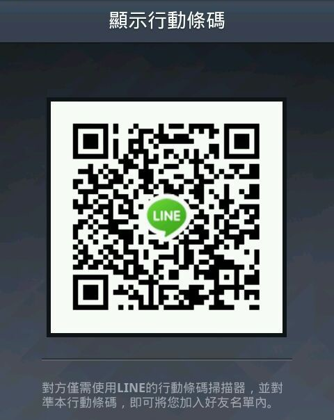 顏家修Line code.jpg