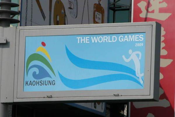 迎接2009高雄世運會