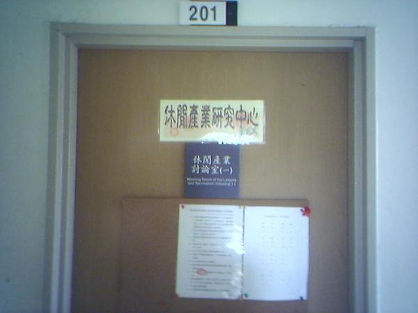 201研究室