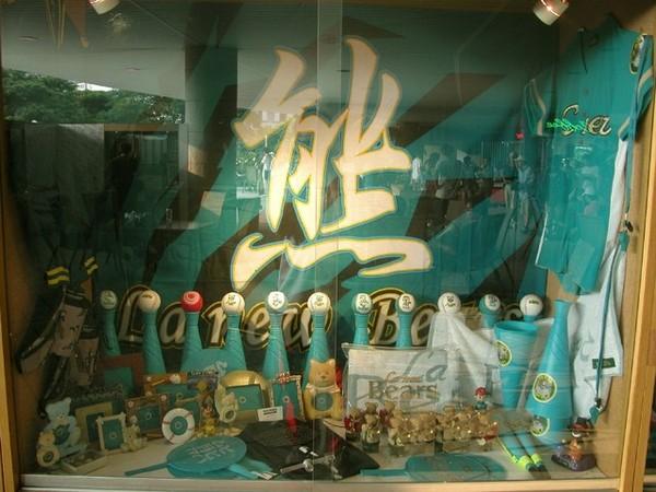 熊隊商品展示櫃2