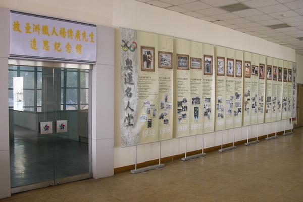 楊傳廣先生的追思紀念館