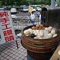 中興新村的饅頭