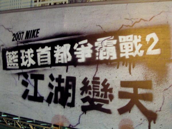 籃球首都爭霸戰的布幔