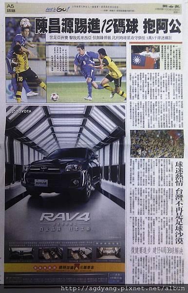 [聯合] 中華vs馬來西亞 世界盃亞洲區資格賽報導 20110704.jpg