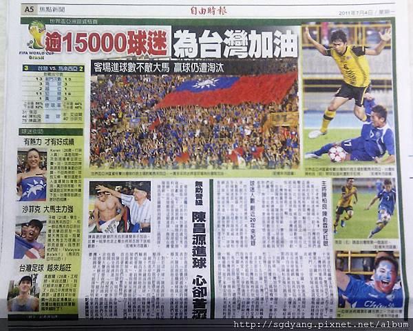 [自由] 中華vs馬來西亞 世界盃亞洲區資格賽報導 20110704.jpg