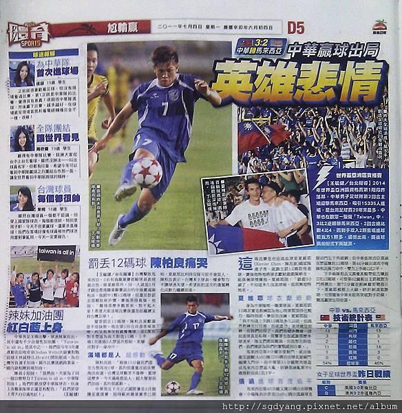 [蘋果] 中華vs馬來西亞 世界盃亞洲區資格賽報導 20110704.jpg