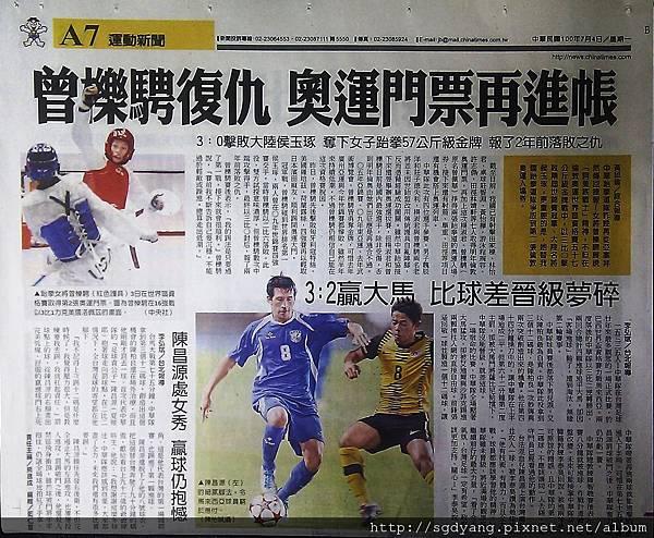 [中時] 中華vs馬來西亞 世界盃亞洲區資格賽報導 20110704.jpg
