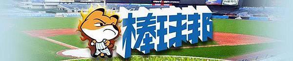 pixnet_blog_棒球邦_final