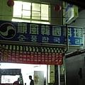 左營的順風韓國料理