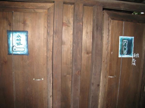 山行的廁所
