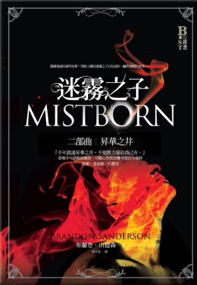 Mistborn2.jpg
