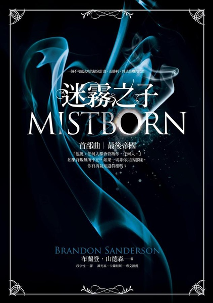 Mistborn1.jpg